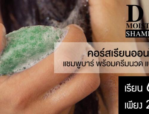 Shampoo Bar Online